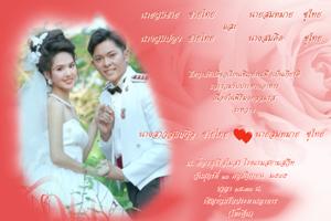 ออกแบบการ์ดแต่งงานด้วยภาพถ่าย